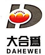 深圳市大合为五金制品有限公司
