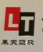 [工商信息]上海莱突塑胶包装有限公司的企业信用信息变更如下