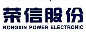 企业头条 : 荣信电力电子股份有限公司关于完成工商变更登记的公告