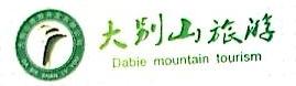 黄冈市大别山旅游开发有限公司
