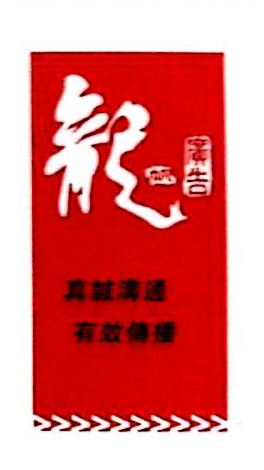 武汉世纪龙帆广告有限公司
