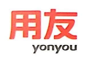 北京用友审计软件有限公司