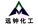 [工商信息]杭州远钟化工有限公司的企业信用信息变更如下