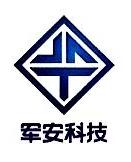 深圳军安科技发展有限公司