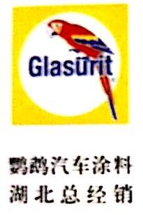 [工商信息]武汉辉达源商贸有限公司的企业信用信息变更如下