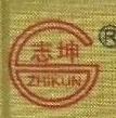 [工商信息]潍坊市志坤非织造布有限公司的企业信用信息变更如下