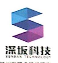 [工商信息]深圳市深坂科技有限公司的企业信用信息变更如下