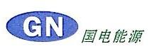 安徽国电能源设备工程有限公司