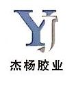温岭市杰杨工贸有限公司