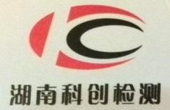 湖南科创高新工程检测有限公司