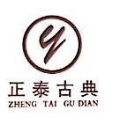 仙游县正泰古典家俬有限公司