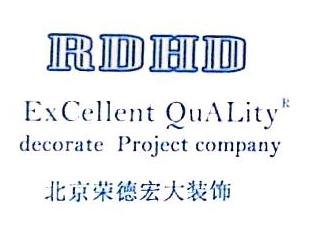 [工商信息]北京荣德宏大建筑工程有限公司的企业信用信息变更如下