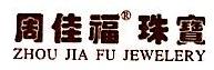 [工商信息]深圳市周佳福珠宝有限公司的企业信用信息变更如下