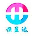 深圳市恒盈达投资发展有限公司