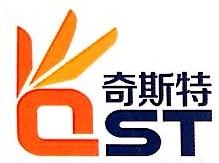 深圳市奇斯特自动化设备有限公司