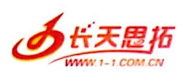 [工商信息]深圳市长天思拓电子有限公司的企业信用信息变更如下