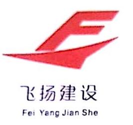 湖南飞扬建设工程有限公司