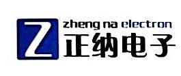 [工商信息]深圳市正纳电子有限公司的企业信用信息变更如下