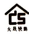 [工商信息]深圳大晟装饰工程有限公司的企业信用信息变更如下