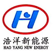 [工商信息]深圳市浩洋新能源有限公司的企业信用信息变更如下
