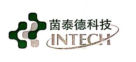 [工商信息]北京茵泰德科技有限公司的企业信用信息变更如下