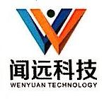 广西闻远网络科技有限公司