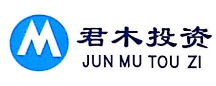 海南君木投资股份有限公司