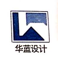深圳市华蓝设计有限公司