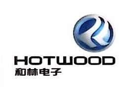 广州市和林电子科技有限公司