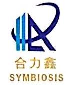 深圳合力鑫国际物流有限公司