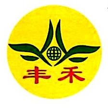 重庆市南川区丰禾贸易有限责任公司