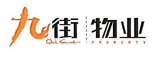重庆九街物业管理有限公司