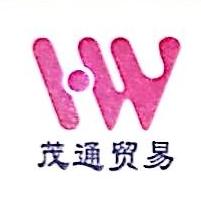 [工商信息]柳州市茂通贸易有限公司的企业信用信息变更如下