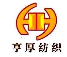 [工商信息]绍兴县亨厚纺织品有限公司的企业信用信息变更如下
