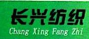 徐州长兴纺织有限公司