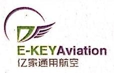 亿家通用航空有限公司