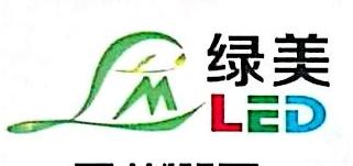 中山市绿美太阳能照明厂