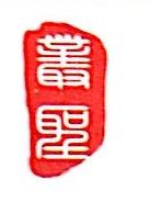 福州丛圣商贸有限公司
