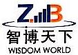 北京智博天下科技有限公司