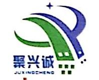 [工商信息]深圳市聚兴诚科技有限公司的企业信用信息变更如下