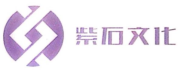 [工商信息]深圳市紫石文化传播有限公司的企业信用信息变更如下