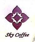 天际咖啡(吴江)有限公司