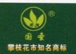[工商信息]盐边县百灵山茶业有限责任公司的企业信用信息变更如下