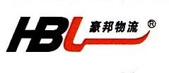 深圳前海豪邦联盟供应链有限公司
