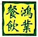 深圳鸿业餐饮服务有限公司
