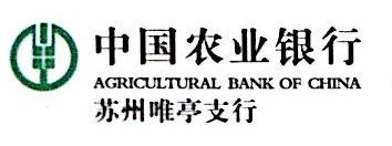 中国农业银行股份有限公司苏州唯亭支行