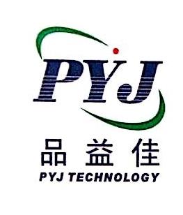 [工商信息]深圳市品益佳新材料科技有限公司的企业信用信息变更如下
