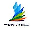 [工商信息]温州鼎欣旅游有限公司的企业信用信息变更如下