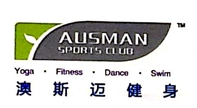 上海奥森迈体育管理有限公司