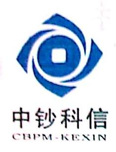 深圳市中钞科信金融科技有限公司